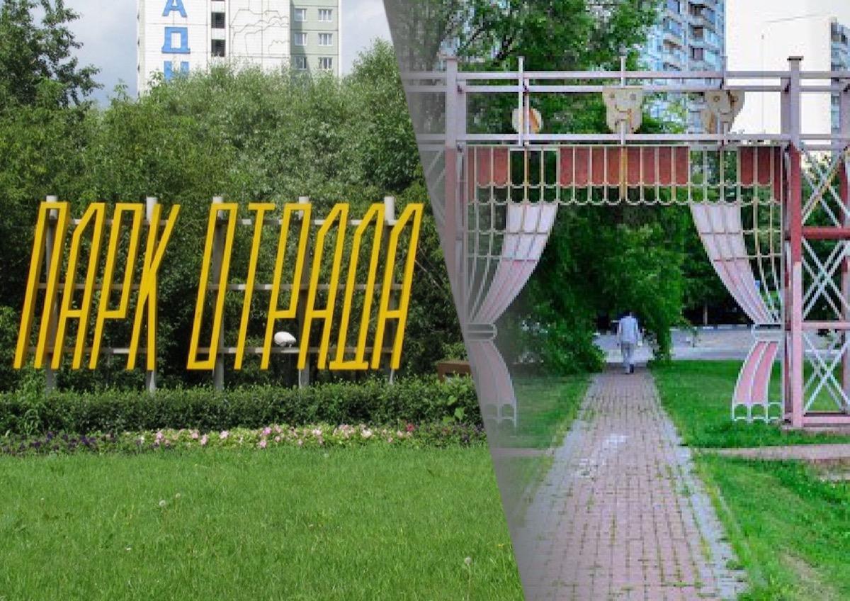 «Нам не нужны ярмарки»: жители района Отрадное опасаются потерять парк из-за застройки торговыми объектами