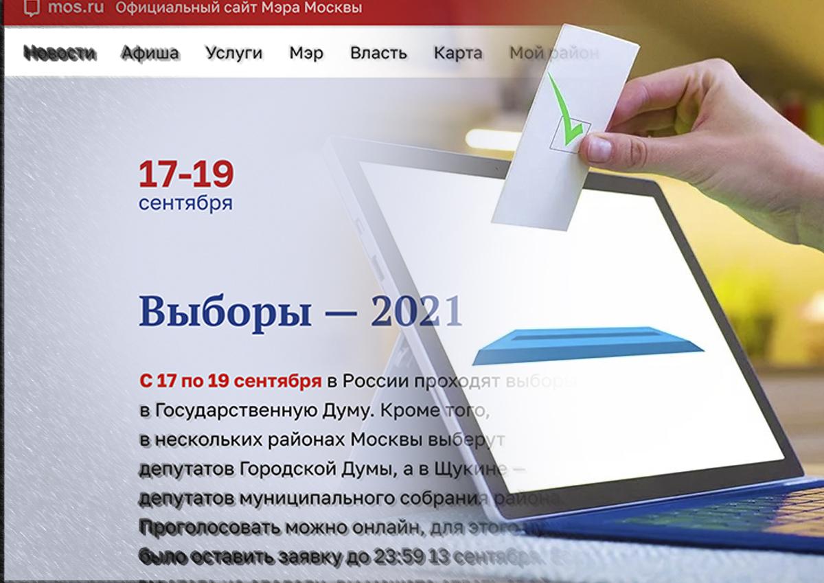 «Пусть учатся на ошибках»: мнения политиков по поводу электронного голосования разделились