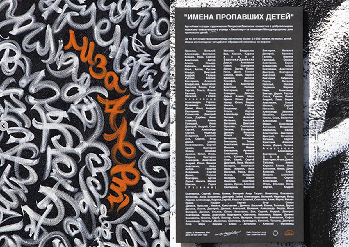 Граффити Покраса Лампаса с именами пропавших детей удалось спасти в Москве